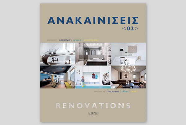 ANAKAINISEIS 2 – RENOVATIONS