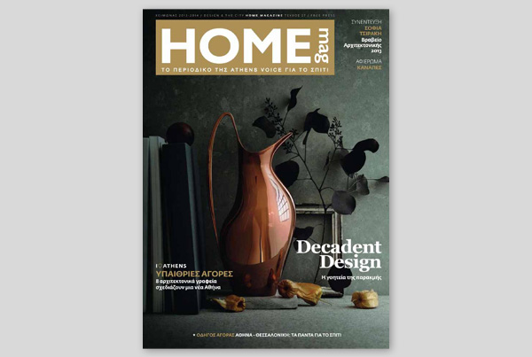 ATHENS VOICE HOME MAG – I LOVE ATHENS