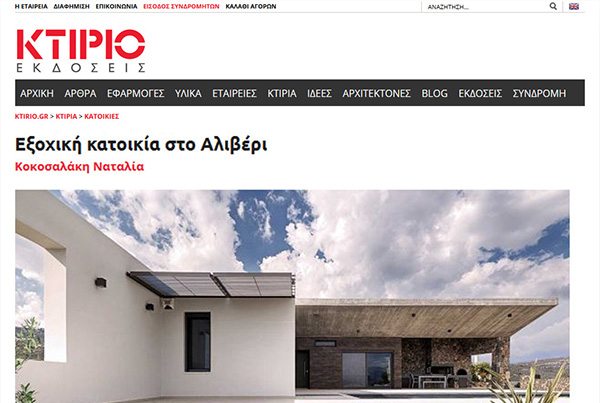 KTIRIO.GR – MONOLITHIC RESIDENCE