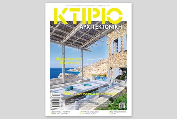 KTIRIO – INTERVENTIONS