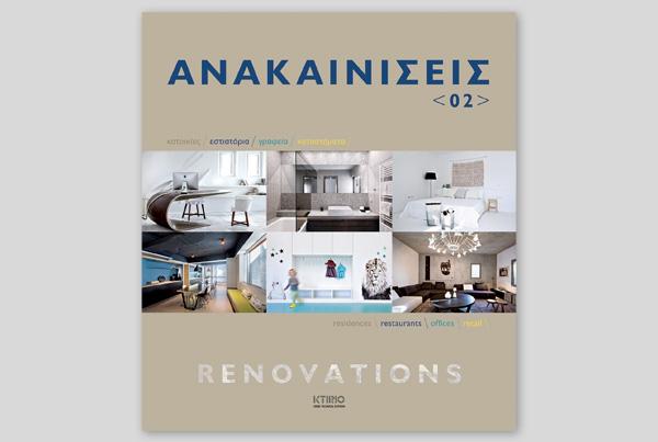 ANAKAINISEIS 2 – RENOVATIONS