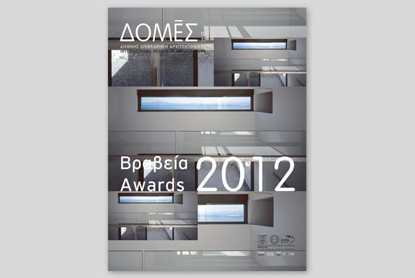 DOMES – AWARDS 2012 – LOFT