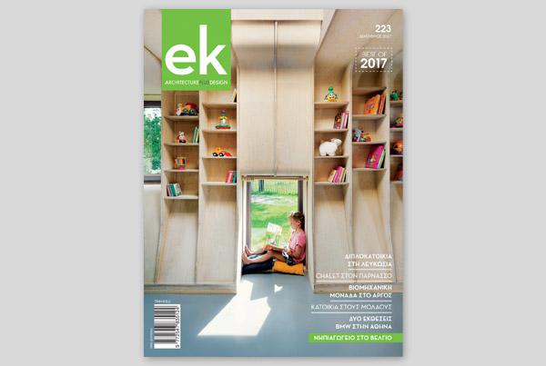 EK MAG – INTERVENTIONS