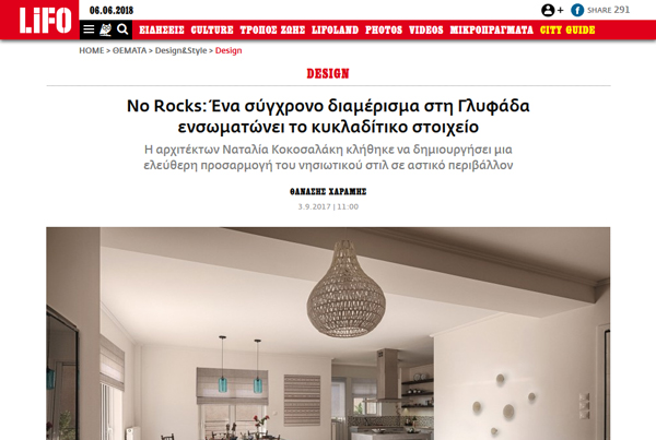 LIFO.GR – NO ROCKS